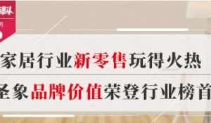 圣象集团荣登中国500最具价值品牌行业榜首玉林